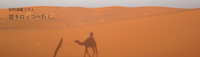 堤、モロッコへ行く Day8