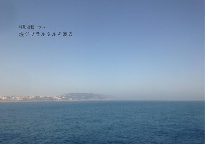 堤、ジブラルタルを渡る Day9