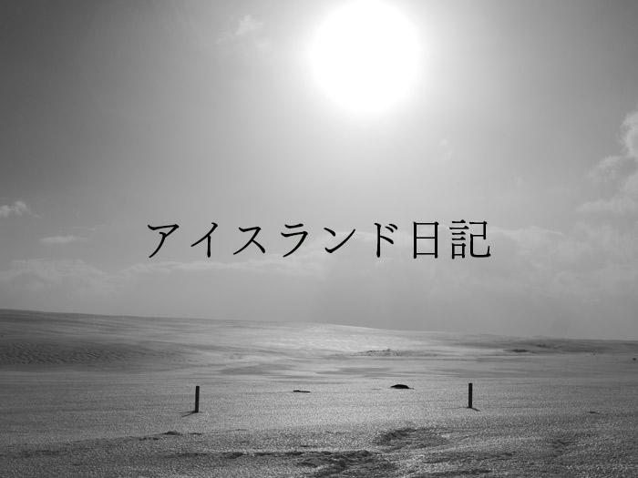 川端安里人アイスランド日記 1~3days