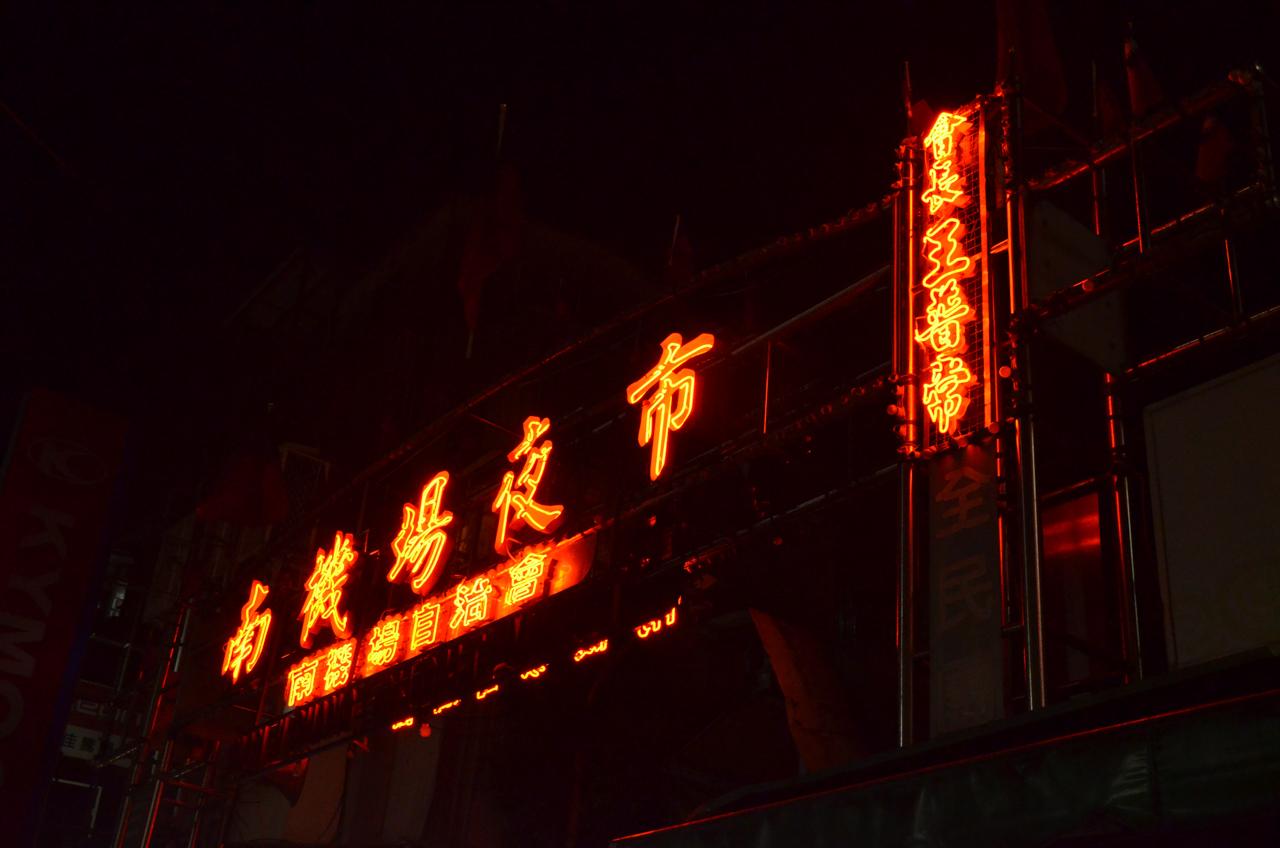 堤、手ぶらで台湾へ行く Day3