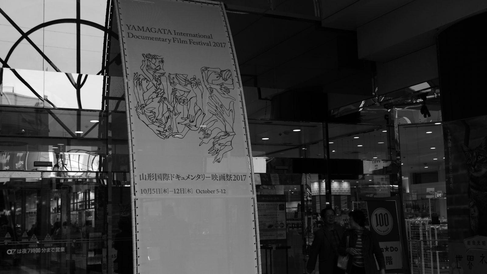 【シネマジプシー】山形出張編 Day2