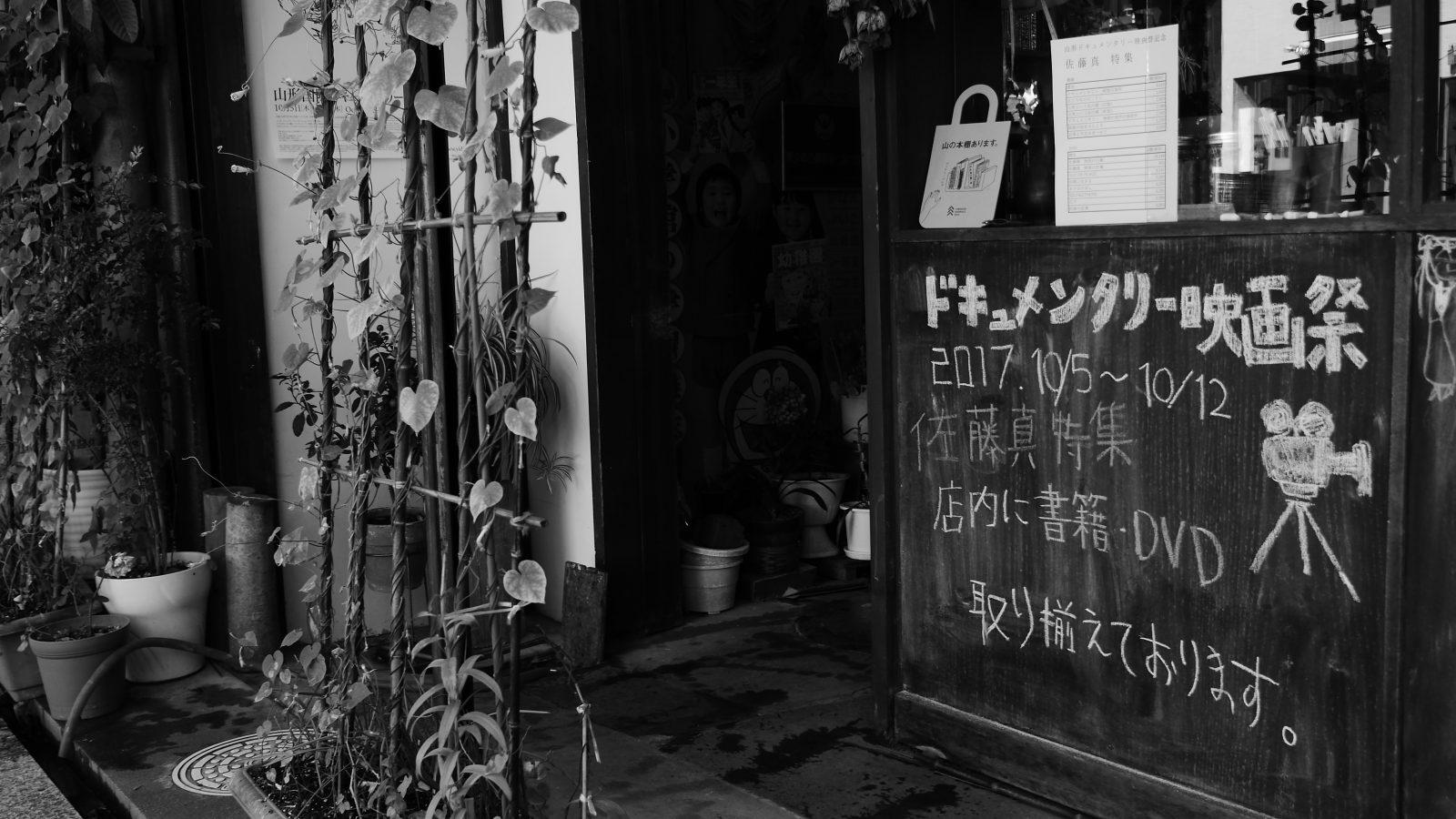 【シネマジプシー】山形出張編 Day3,4