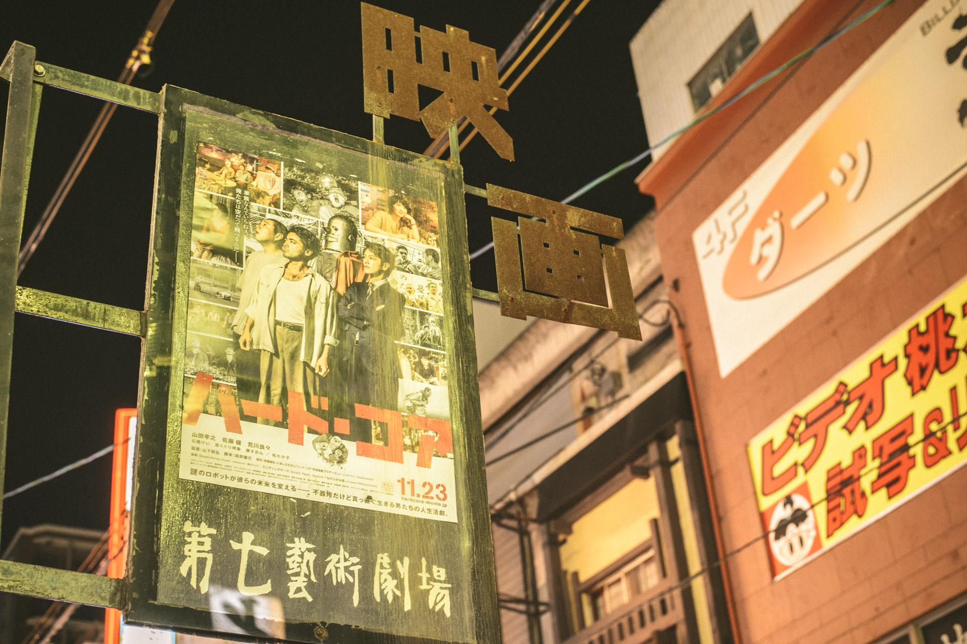 第七藝術劇場 / シアターセブン