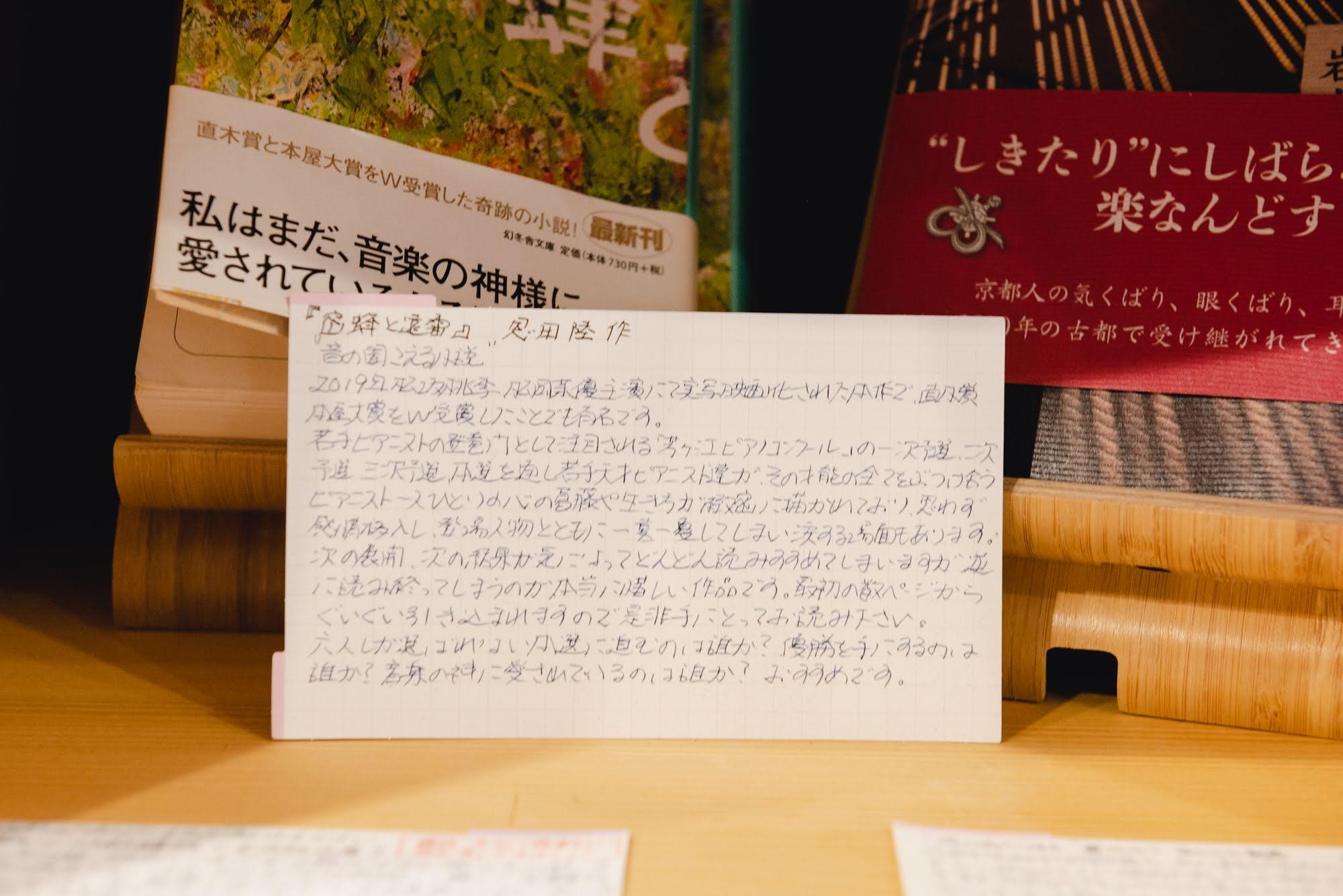 高瀬川文庫
