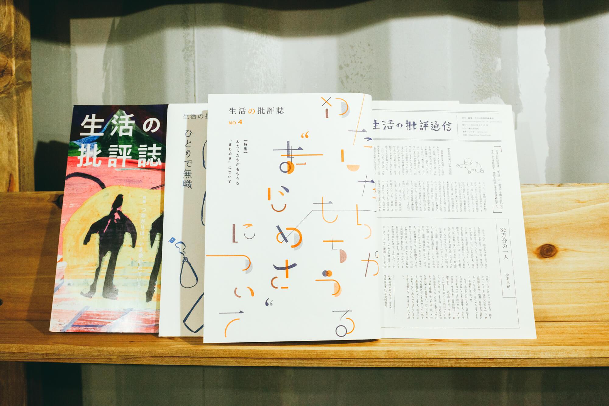 『生活の批評誌』依田那美紀さんに聞く、他人と誠実に関わるために「ひとり」でつくること。