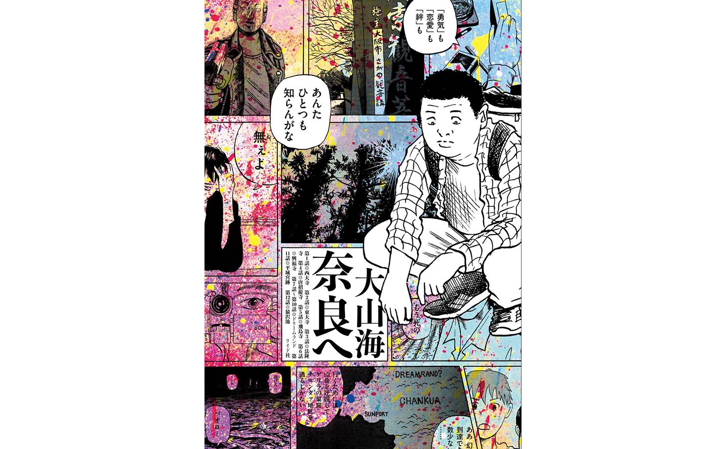 【旅行気分 Vol.1】『奈良へ』で時空をトリップする