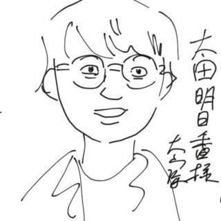 太田 明日香