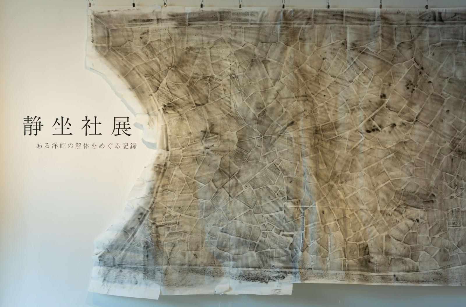 『静坐社展 – ある洋館の解体をめぐる記録』レポート